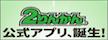 オートバイ用品専門店 2りんかん 公式アプリ