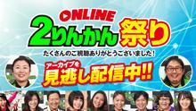 ONLINE2りんかん祭り