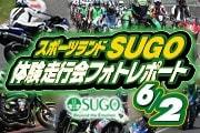 スポーツランドSUGO走行会フォトレポート