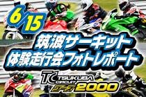筑波サーキット/コース2000走行会フォトレポート