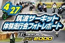 20190427_筑波2000走行会フォトレポート