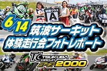 20190614_筑波2000走行会フォトレポート
