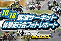 20191018_筑波2000走行会フォトレポート