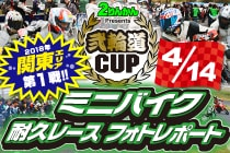 20180414_弐輪道CUP(桶川)レポート