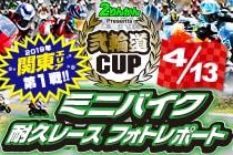20190413_弐輪道CUP(桶川)レポート