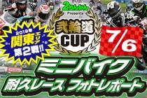 20190706_弐輪道CUP(桶川)レポート