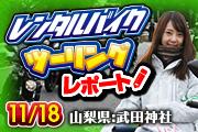 ときひろみさんと行くレンタルバイクツーリング レポート