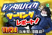 美環ちゃんレンタルバイクツーリングレポート