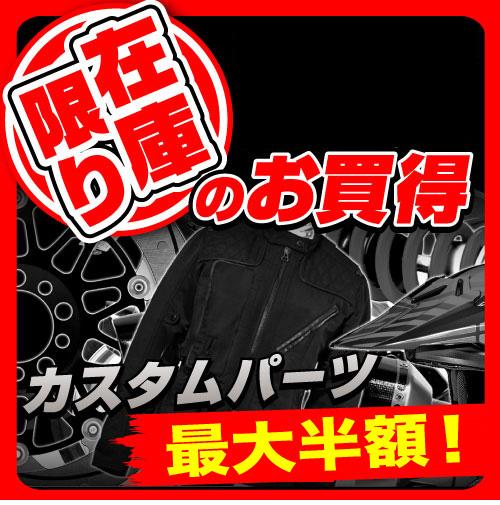 バイク用品専門店2りんかん 在庫限りのお買い得カスタムパーツ