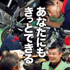 バイク用品専門店2りんかん アルバイト募集