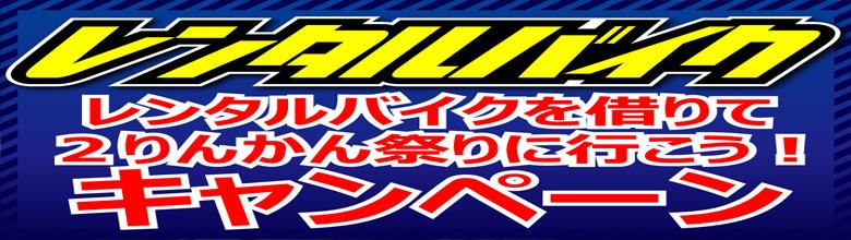 レンタルバイクキャンペーン(2りんかん祭りに行こう!)