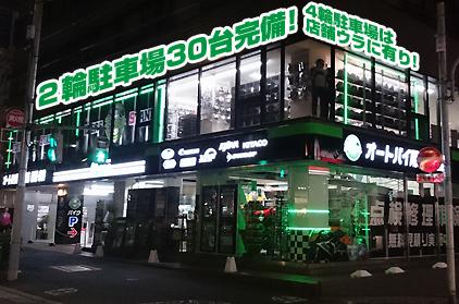 レンタルバイク南千束店