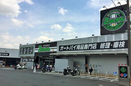 レンタルバイク上尾店