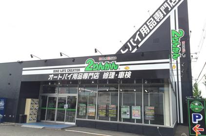 レンタルバイク松原店