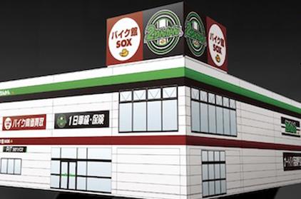 レンタルバイク茨木新堂店