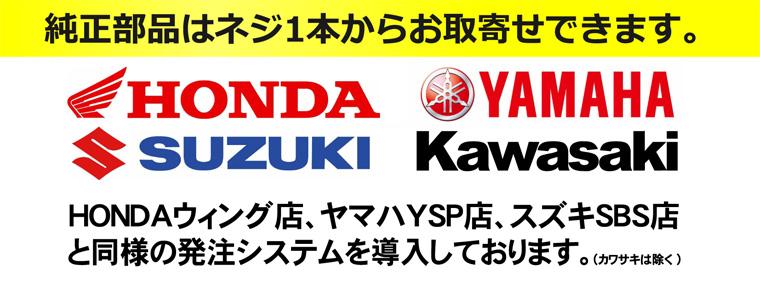 純正 部品 カワサキ ★カワサキモータースジャパン パーツカタログ検索