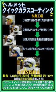 ヘルメットクイックガラスコーティング