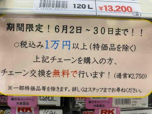 松山 2りんかん 愛媛 高知 徳島 香川 バイク バッテリー バイクカバー チェーン