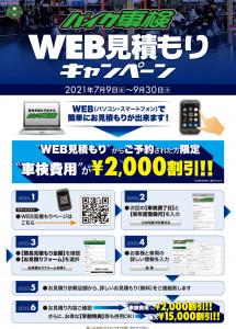 WEB見積キャンペーン 松山 2りんかん 四国 愛媛 バイクカバー バッテリー SHOEI ヘルメット