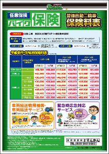 バイク保険-料金表_縦A3_L