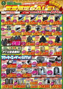 松山 松山2りんかん 数量限定セール開催 お買得 ヘルメット ジャケット GIVI キャンペーン イベント