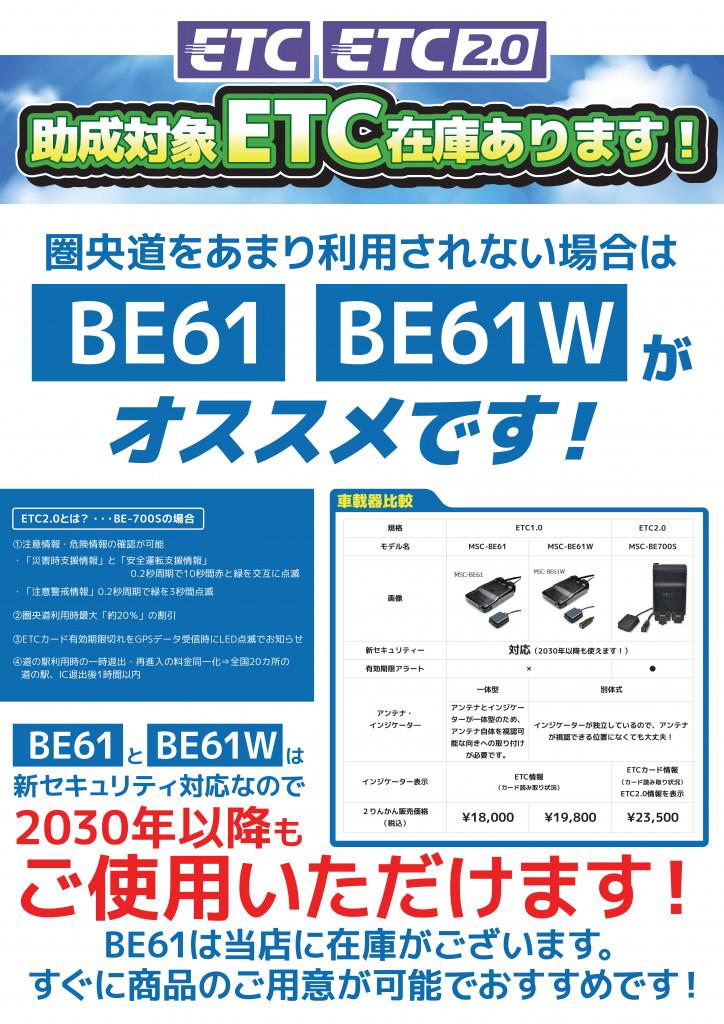 【56】助成対象ETC在庫ありますA3_02