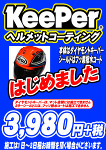 ヘルメット-Keeper