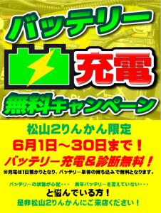松山2りんかん バッテリー 充電 診断 無料
