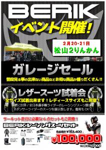 BERIKイベント 松山2りんかん 松山 バイク用品 2りんかん ツナギ バイクジャケット お買い得 ガレージセール ヘルメット タイヤ BERIK