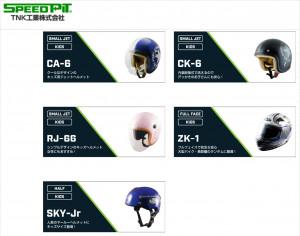 TNK工業、小倉、TNK、ヘルメット、キッズ、レディース、バイク用品