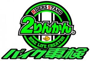 小田原バイク車検