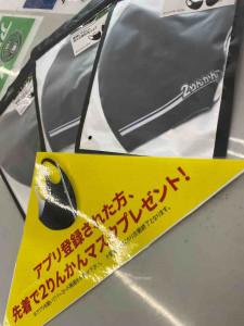 2りんかん 松山2りんかん 愛媛 徳島 香川 高知 四国 アプリ バイク バイクカバー バッテリー