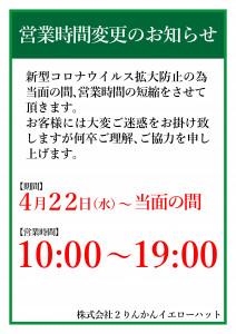 営業時間変更_A3_1000-1900