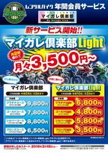 レンタルバイク 大阪 松原