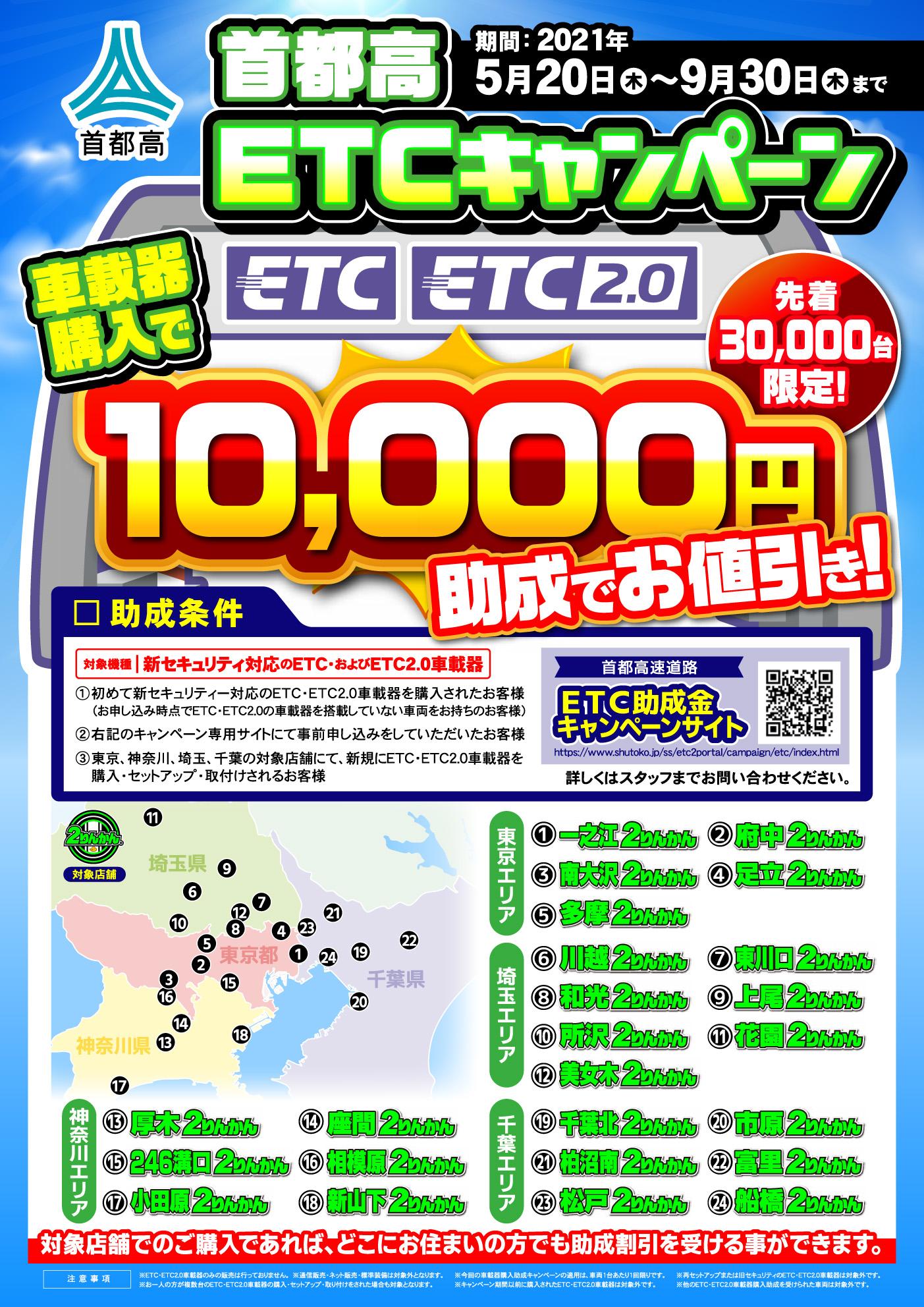 首都圏ETC助成CP_21y0520-0930_A3