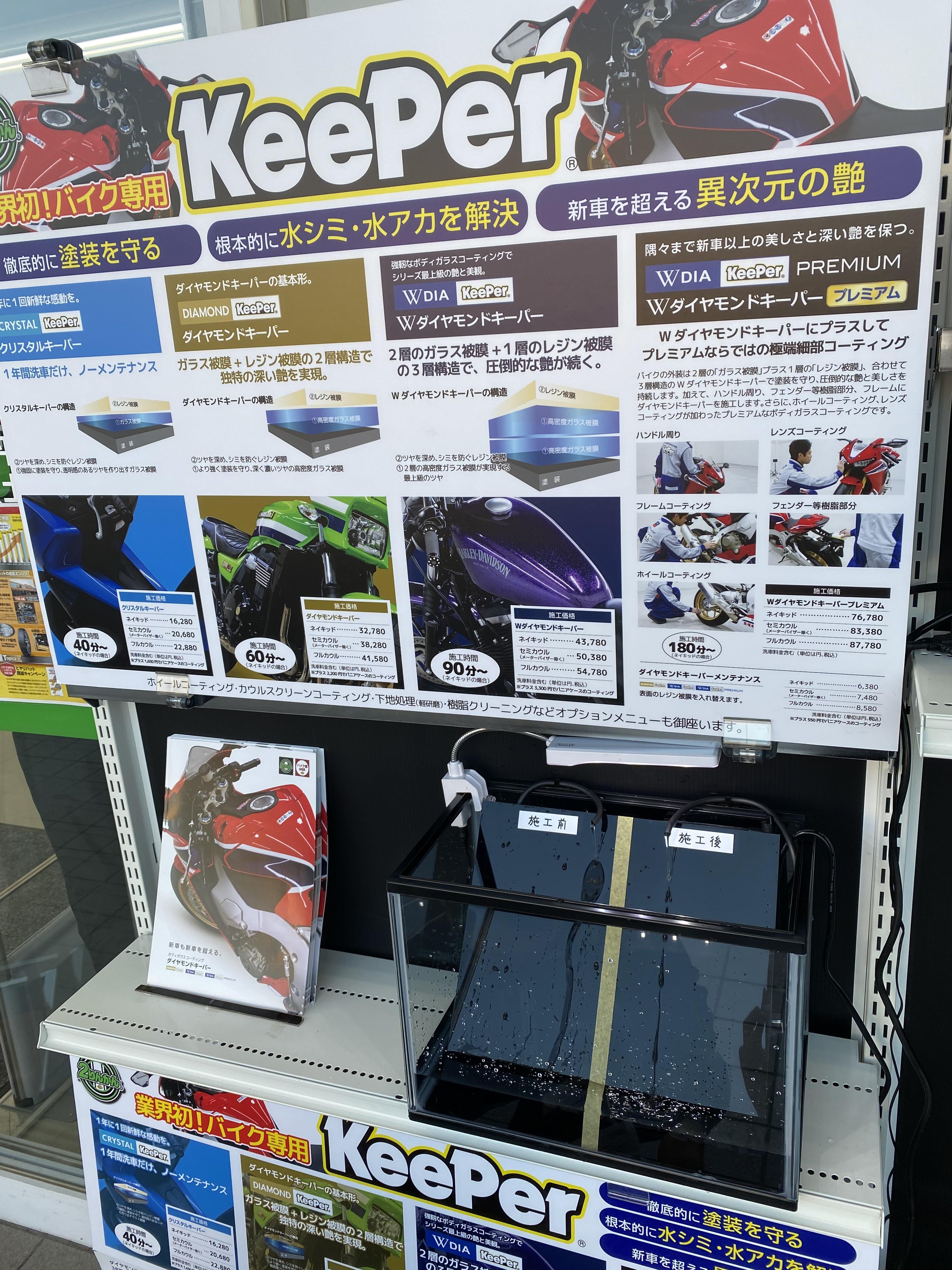 KeePerコーティング 洗車 コーティング ガラスコーティング ピカピカ 綺麗 車検と同時 お買い得 2りんかん バイク 用品 タイヤ ヘルメット ジャケット