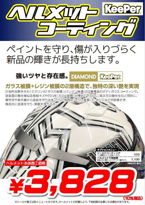 Keeper_helmet