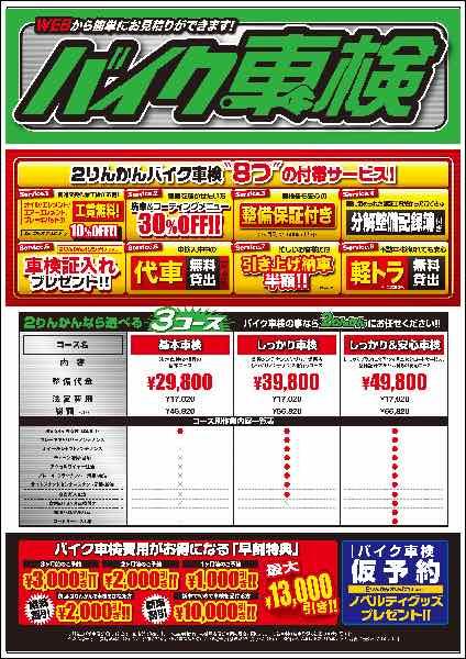 00車検料金表_A2_L