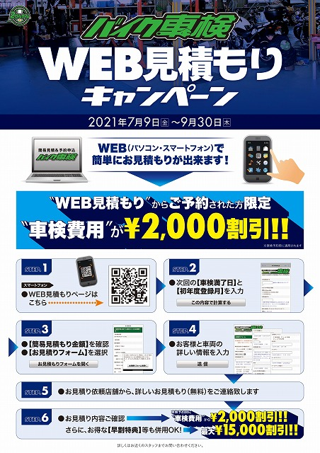 WEB見積もりCP