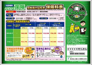 バイク保険-料金表_原付_L
