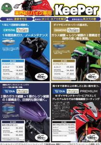keepomo-718x1024