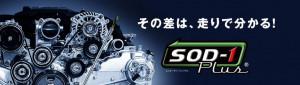 sod-1_main-1024x289